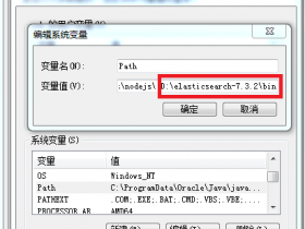 windows7下安装Elasticsearch7.3