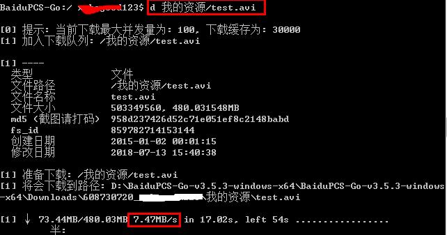 使用BaiduPCS-Go对百度网盘普通用户资源全速下载