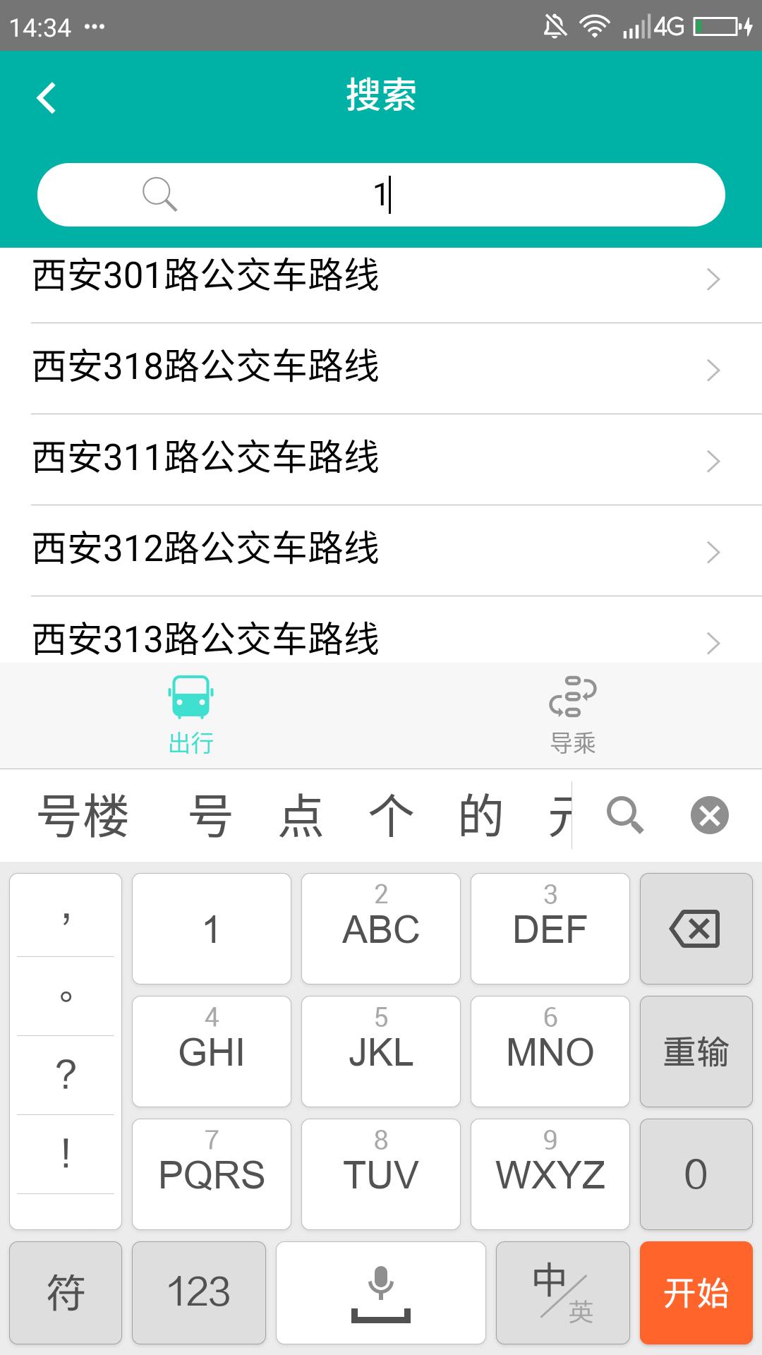 西安公交 西安公交出行app