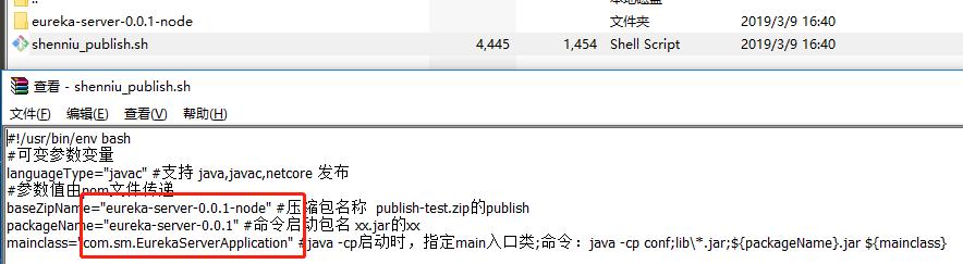 springboot打包不同环境配置与shell脚本部署