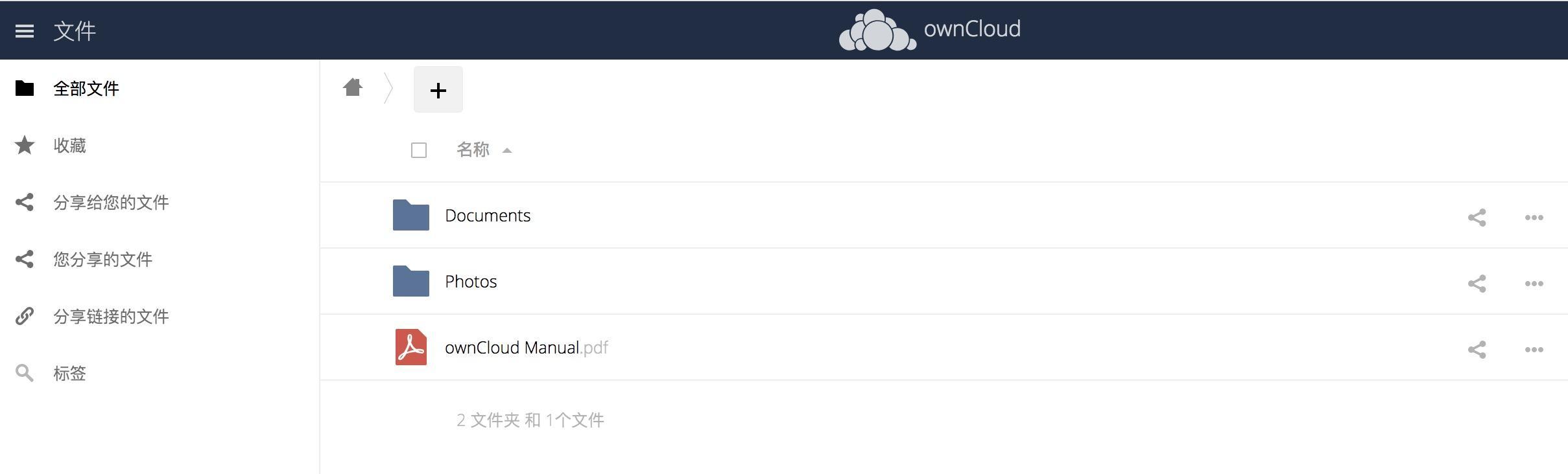 使用owncloud搭建属于自己的云盘