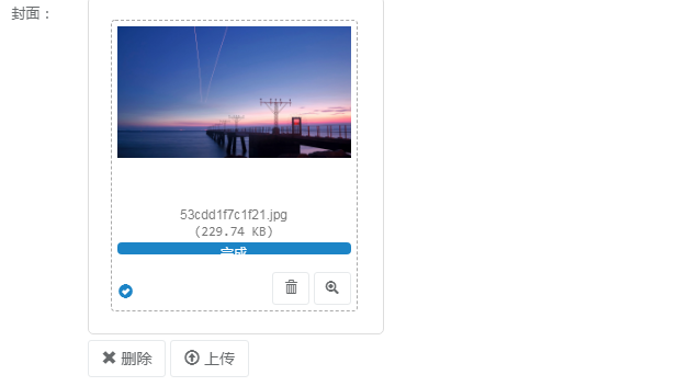 springboot集成bootstrap fileinput实现单个文件上传