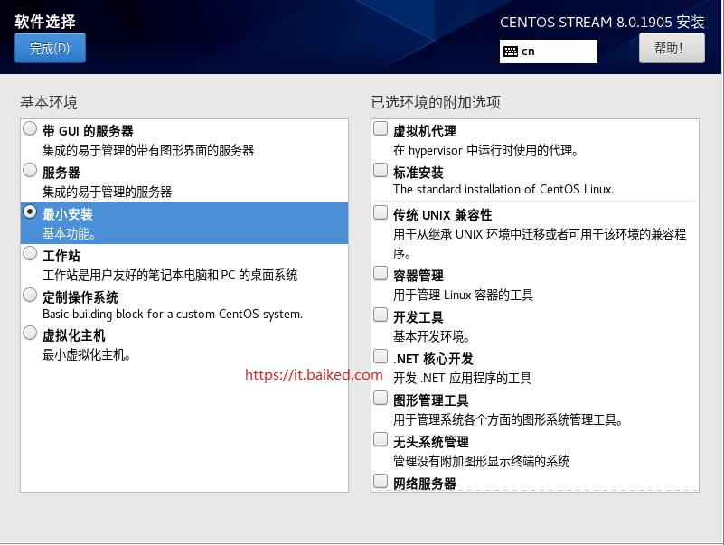 CentOS 8安装指南图解