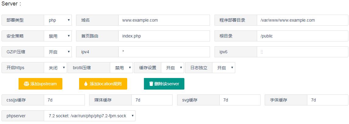 nginx在线配置生成工具生成wordpress nginx配置