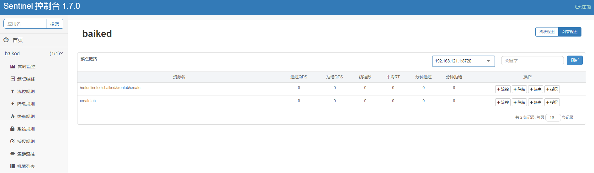 SpringBoot  + Nacos + Sentinel 流控规则集中存储详解