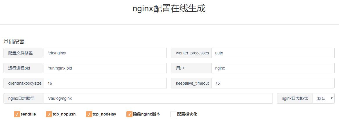 nginx在线配置生成工具生成Drupal nginx配置
