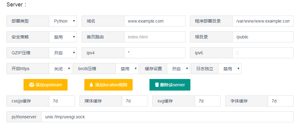 nginx在线配置生成工具生成python(Django)类项目 nginx配置