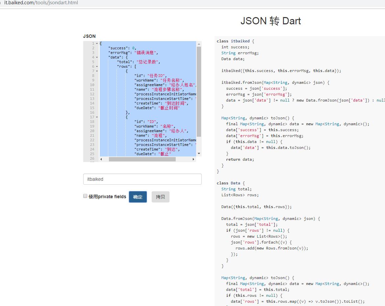 在线json转换成dart类