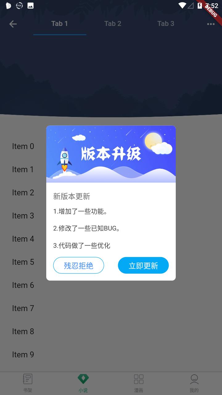 flutter简单的app升级方案